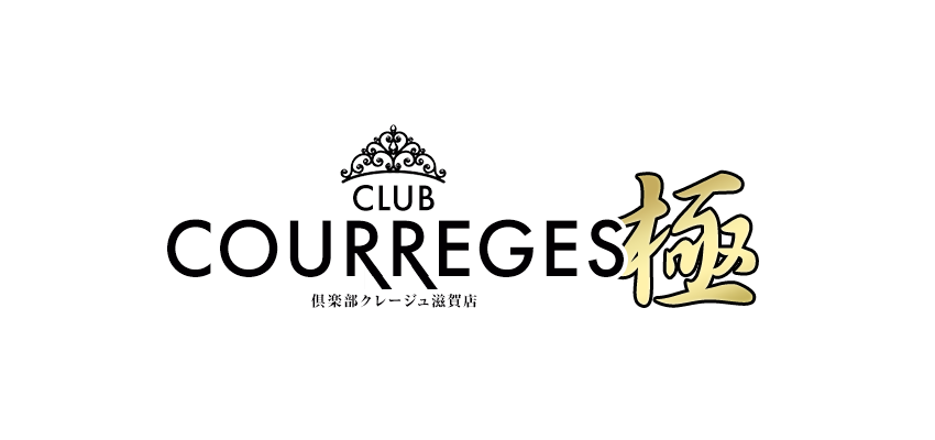 滋賀デリヘル『クレージュ滋賀店・極』